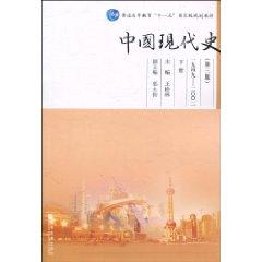 普通高等教育十一五国家级规划教材•中国现代史(1949-2002)(下)(第3版)