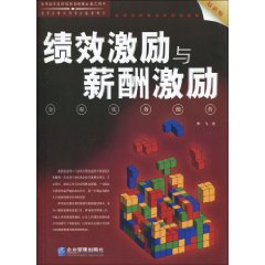 绩效激励与薪酬激励全程实务操作(最新版)