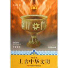 上古中华文明(修订本)(经典收藏)