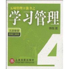 五项管理口袋书之:学习管理(4)