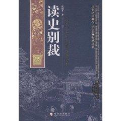 读史别裁:中国历史文化的关键话题