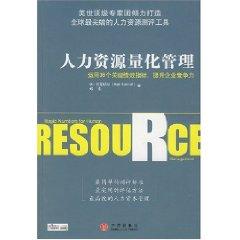 人力资源量化管理