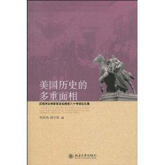 美国历史的多重面相:庆贺历史学家张友伦教授八十华诞论文集