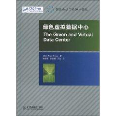 綠色虛拟數據中心