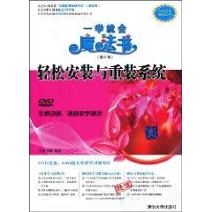 轻松安装与重装系统(第2版)(配DVD光盘1张)