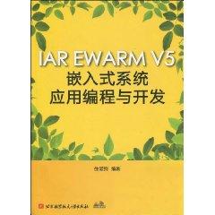 IAR EWARM V5嵌入式系统应用编程与开发(附光盘1张)
