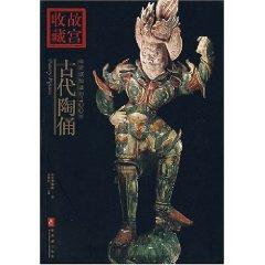 故宫收藏:你应该知道的200件古代陶俑