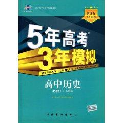 曲一线科学备考•5年高考3年模拟:高中历史(必修1)(人教版)