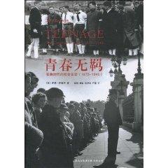 青春无羁(狂飙时代的社会运动1875-1945)
