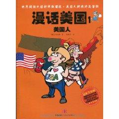 漫话美国1:美国人