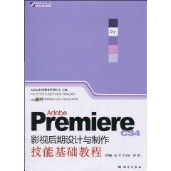 Adobe Premiere CS4 影视后期设计与制作技能基础教程(附DVD光盘1张)
