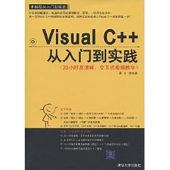 Visual C++从入门到实践(配光盘1张)