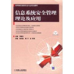 高等院校信息安全专业规划教材•信息系统安全管理理论及应用