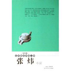 张炜小说(学生版名家精品阅读之旅)