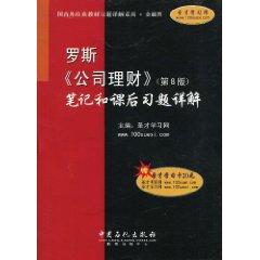 罗斯《公司理财》(第8版)笔记和课后习题详解(附学习卡1张)