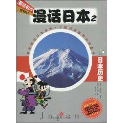 漫话日本2:日本历史