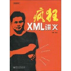 瘋狂XML講義(附CD-ROM光盤1張)