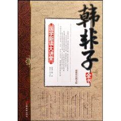 韩非子全书(最新双色图文版)