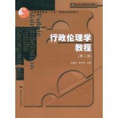 行政伦理学教程(第2版)