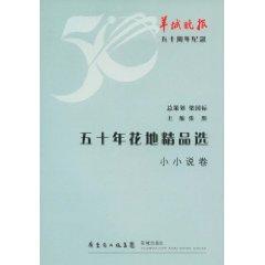 五十年花地精品选:小小说卷