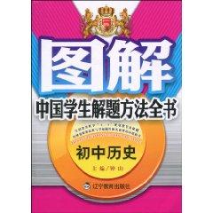 图解中国学生解题方法全书:初中历史