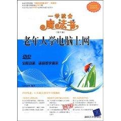 老年人学电脑上网(第2版)(配DVD光盘1张)