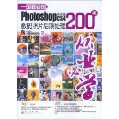 一定要會的Photoshop CS4中文版數碼照片後期處理200例(全彩)(附2張光盤)