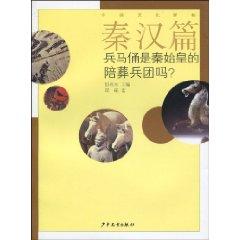 中國文化探秘•秦漢篇:兵馬俑是秦始皇的陪葬兵團嗎?