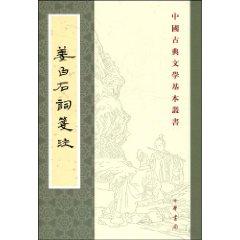姜白石词笺注(繁体竖排版)