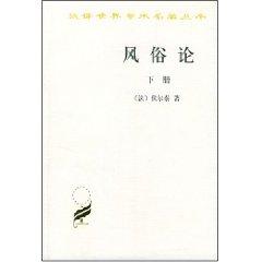风俗论(下册)