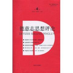 德意志思想評論(第4卷)