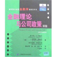 金融理论与公司政策(第4版)