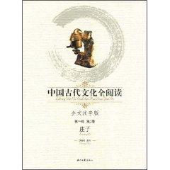 中國古代文化全閱讀:莊子(第1輯5)(全文注音版)