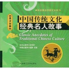中國傳統文化經典名人故事(英漢對照)