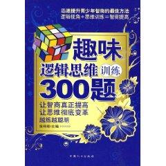 趣味邏輯思維訓練300題