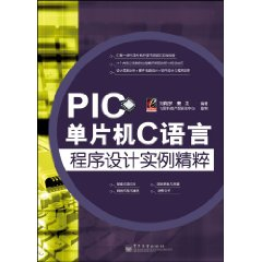 PIC单片机C语言程序设计实例精粹