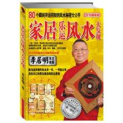 家居樂運風水大發現(2010最新版)