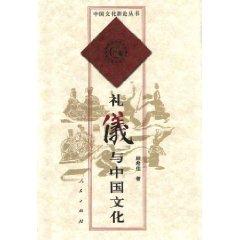 礼仪与中国文化