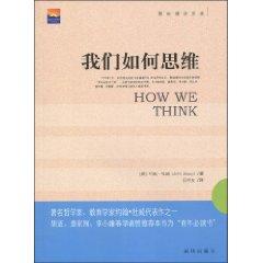 我們如何思維(約翰·杜威(John Dewey))封面圖片