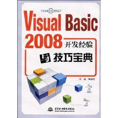 Visual Basic 2008开发经验与技巧宝典(附光盘1张)
