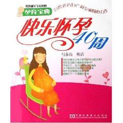 孕育寶典:快樂懷孕40周