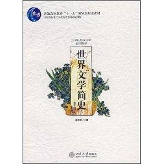 世界文學簡史(修訂版)