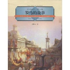 罗马的故事:古罗马至现代意大利的历史文化与地理