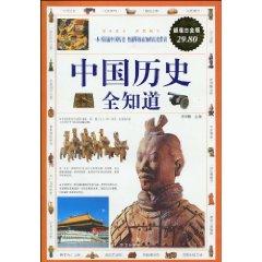 中國曆史全知道(超值白金版)