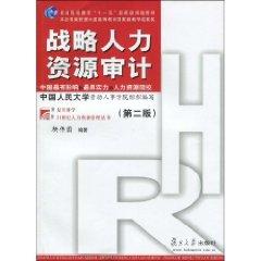 戰略人力資源審計(第2版)