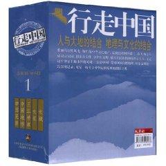 行走中国1(套装共5册)