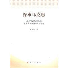 探求馬克思:《德意志意識形态》原文文本的解讀與分析