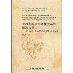 对西方神学和两性关系的颠覆与重构:弗兰纳里•奥康纳作品的女性主义再解读