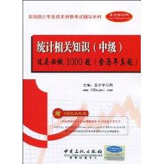 统计相关知识(中级)过关必做1000题(含历年真题)(第2版)(2010)