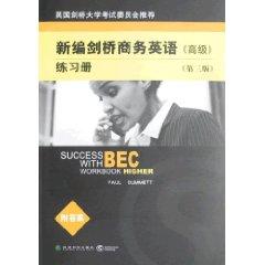 新编剑桥商务英语练习册(高级)(第3版)